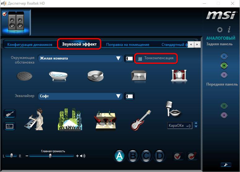 настройка звука в Realtek HD