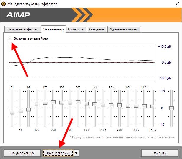 настройка эквалайзера в AIMP