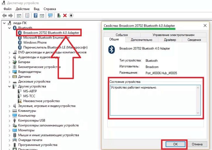 проверить включено ли устройство на Виндовс 7