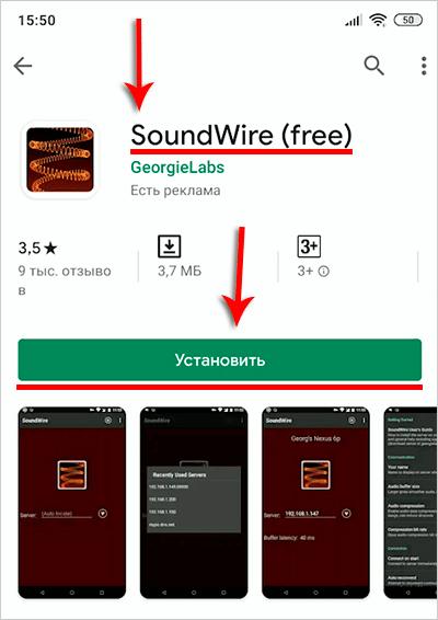 устанавливаем приложение Soundwire