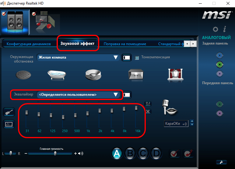 Диспетчер Realtek HD настройка эквалайзера