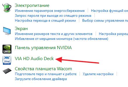 настройка драйверов звуковых карт Realtek и VIA