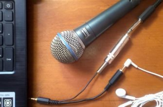 подключить и настроить внешний микрофон на ноутбуке