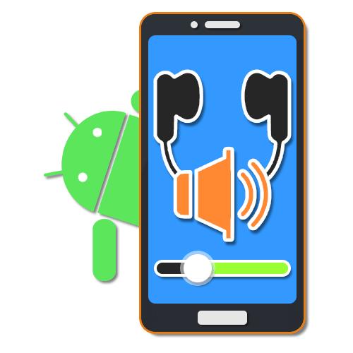 прибавить звук в наушниках на Android