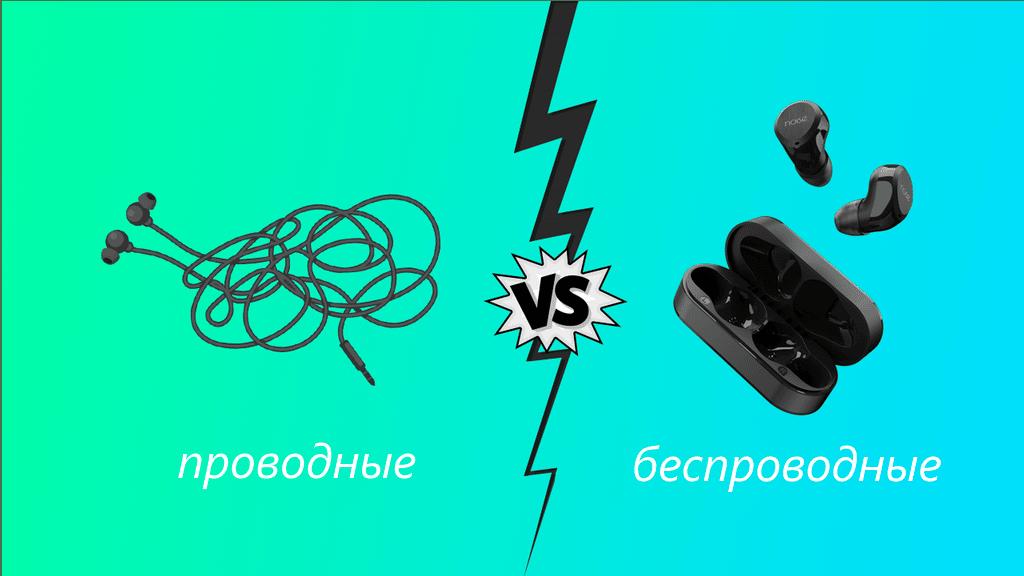проводные или беспроводные наушники