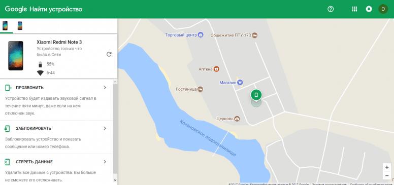 найти по GPS