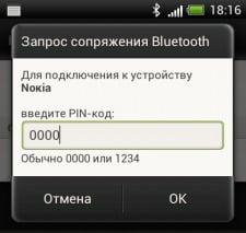 PIN-код для подключения устройства
