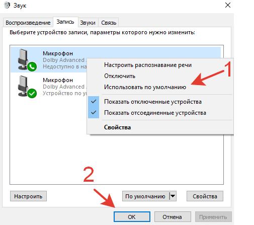 Что делать, если перестал работать микрофон на ПК под Windows