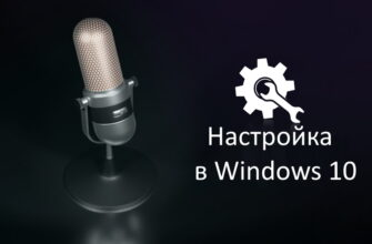 настроить микрофон в windows 10
