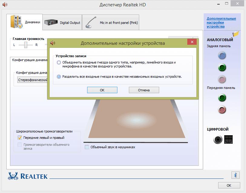 приложение Realtek